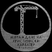 Изграждане на християнски характер с Явор Русинов